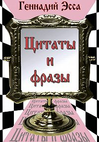 Геннадий Эсса - Цитаты и фразы