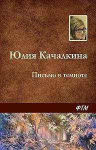 Юлия Качалкина -Письмо в темноте