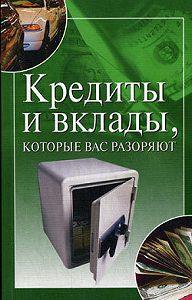 Ирина Трущ -Кредиты и вклады, которые вас разоряют