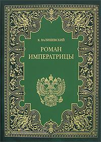 Казимир Феликсович Валишевский -Екатерина Великая. (Роман императрицы)
