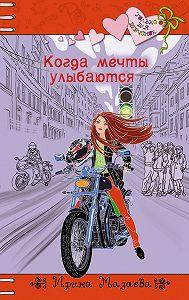 Ирина Мазаева -Когда мечты улыбаются