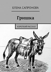 Елена Сапронова -Гришка. Короткий рассказ