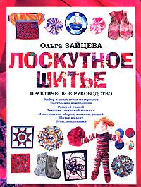 Ольга Зайцева - Лоскутное шитье: Практическое руководство