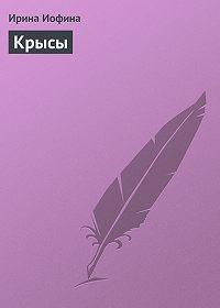Ирина Иофина -Крысы