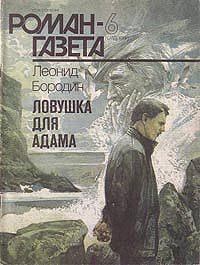 Леонид Бородин -Ловушка для Адама