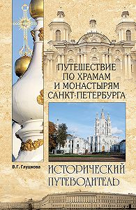 Вера Глушкова - Путешествие по храмам и монастырям Санкт-Петербурга