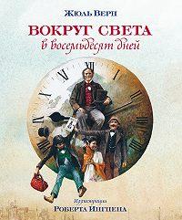 Жюль Верн -Вокруг света за восемьдесят дней