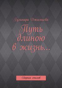 Гульнира Джамиева -Путь длиною вжизнь…