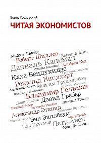 Борис Грозовский -Читая экономистов