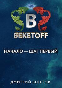 Дмитрий Бекетов - Начало– шаг первый
