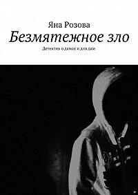 Яна Розова -Безмятежное зло