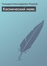 Геннадий Александрович Разумов - Космический маяк