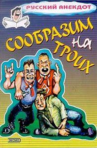 Сборник -Сообразим на троих… Анекдоты о пьяных