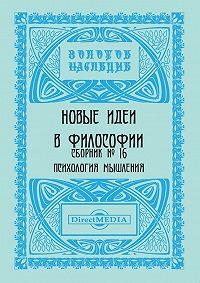 Коллектив Авторов -Новые идеи в философии. Сборник номер 16
