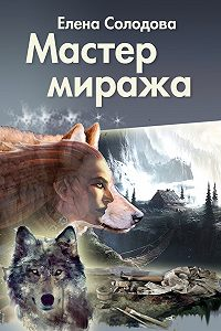 Елена Солодова - Мастер Миража