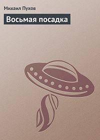 Михаил Пухов -Восьмая посадка