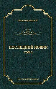 Иван Лажечников -Последний Новик. Том 2
