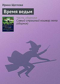 Ирина Щеглова - Время ведьм