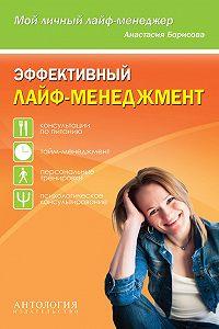 Анастасия Борисова -Эффективный лайф-менеджмент