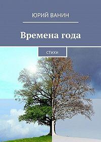 Юрий Ванин -Временагода. Стихи