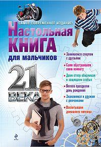 А. Дронов -Настольная книга для мальчиков 21 века