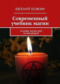 Евгений Осикин - Современный учебник магии. Основы магии для начинающих