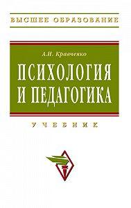 Альберт Иванович Кравченко -Психология и педагогика