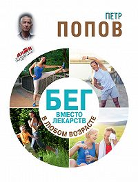 Петр Попов -Бег вместо лекарств в любом возрасте