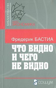 Фредерик Бастиа -Что видно и чего не видно