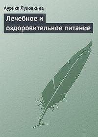 Аурика Луковкина -Лечебное и оздоровительное питание