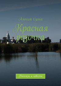 Алексей Сухих -Красная розочка. Рассказы иповести