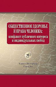 Виктория Савина -Общественное здоровье и права человека: конфликт публичного интереса и индивидуальных свобод