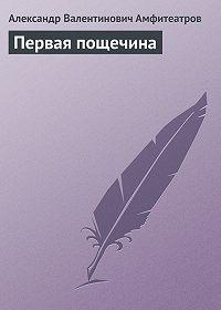 Александр Амфитеатров -Первая пощечина