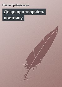 Павло Грабовський -Дещо про творчість поетичну