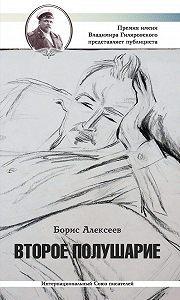 Борис Алексеев -Второе полушарие