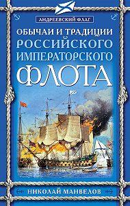 Николай Манвелов -Обычаи и традиции Российского Императорского флота