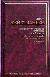 Лион Фейхтвангер -Еврей Зюсс