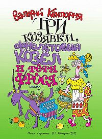Валерий Квилория -Три козявки, фиолетовый козёл и тётя Фрося