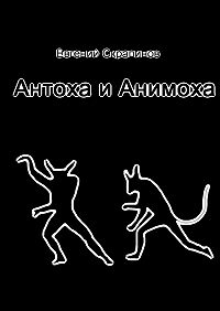 Евгений Скрапинов -Антоха и Анимоха