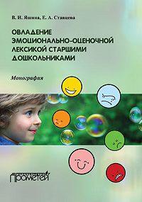 Елена Ставцева -Овладение эмоционально-оценочной лексикой старшими дошкольниками