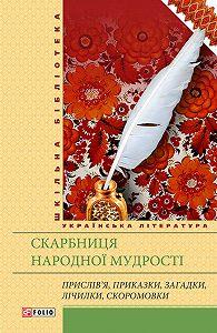 Т. М. Панасенко -Скарбниця народної мудрості