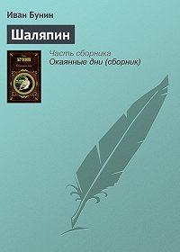 Иван Бунин -Шаляпин