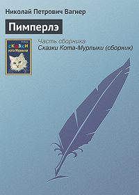 Николай Вагнер -Пимперлэ