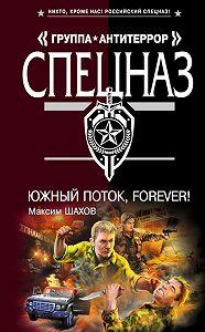 Максим Шахов -Южный поток – forever!