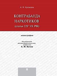 Альбина Кромова -Контрабанда наркотиков (статья 229.1 УК РФ). Монография