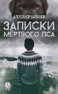 Александр Балашов - Записки мёртвого пса