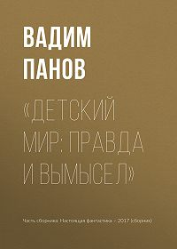 Вадим Панов -«Детский мир: правда и вымысел»
