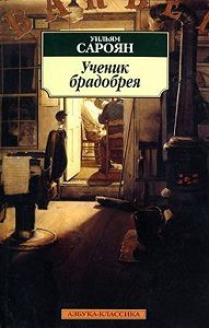 Уильям Сароян - «Куба либре»