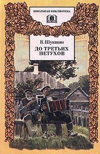 Василий Шукшин -До третьих петухов