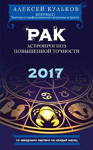 Алексей Кульков - Рак. 2017. Астропрогноз повышенной точности со звездными картами на каждый месяц